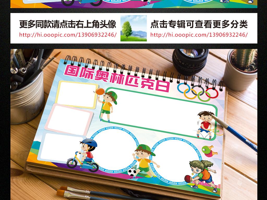 国际奥林匹克日小报体育运动手抄报电子小报图片
