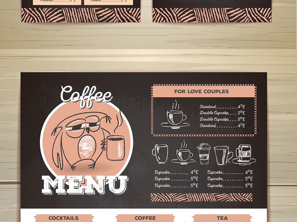 模板酒水模板餐厅菜单设计饭店菜单模板烧烤菜单咖啡店菜单奶茶店菜单