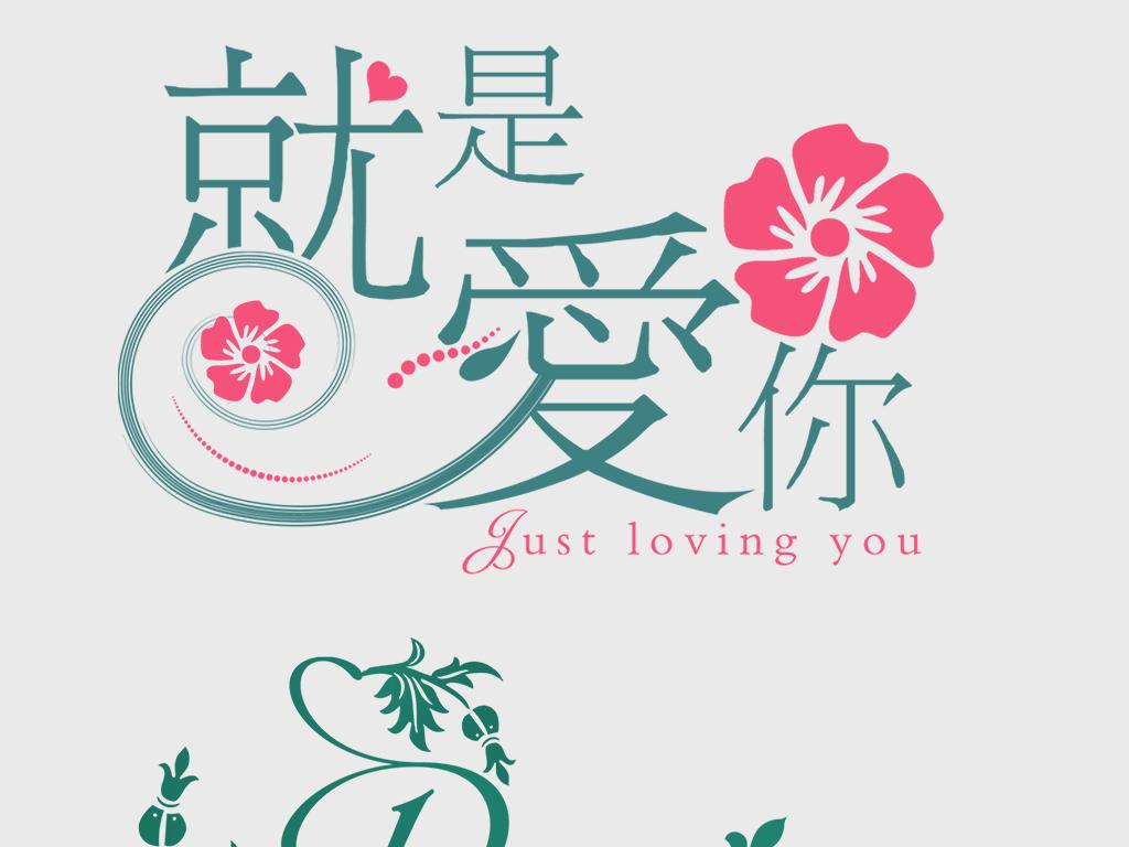 影楼婚纱爱情艺术字体设计png素材图片