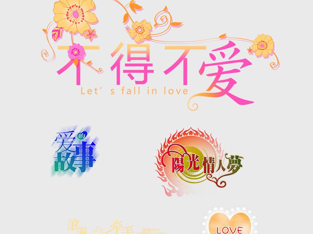 > 影楼婚纱爱情艺术字体设计png素材  版权图片 分享 :  举报有奖