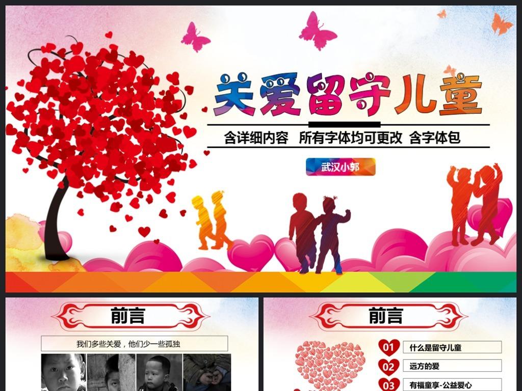 关爱留守儿童孤儿院公益宣传PPT模板