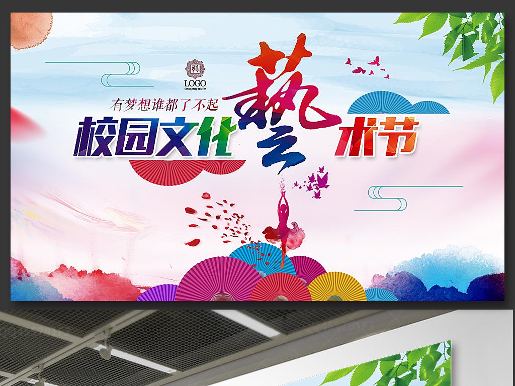 平面|广告设计 海报设计 其他海报设计 > 校园文化艺术节展板海报舞台