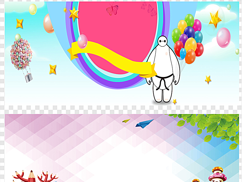 设计元素 背景素材 卡通边框 > 六一背景六一儿童节儿童卡通背景图片