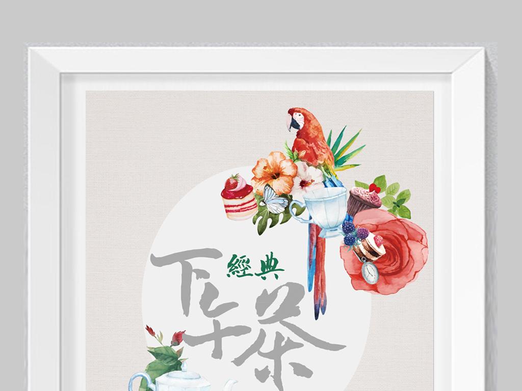 下午茶咖啡店蛋糕店小清新海报模板设计图片