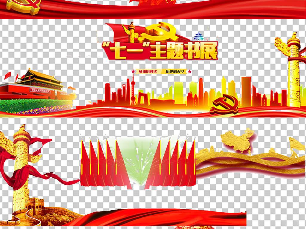 人民大会堂中国地图国柱和平鸽