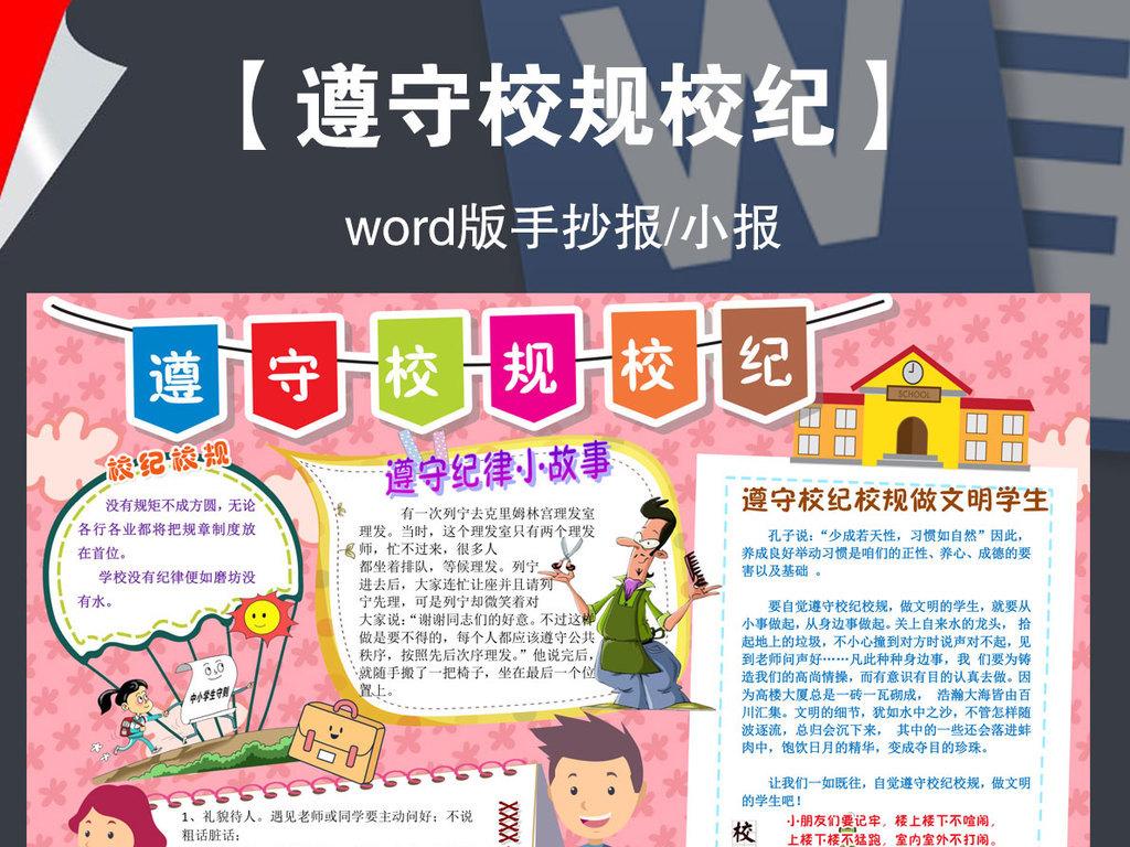 word校规校纪小报文明礼仪道德手抄报边框模板