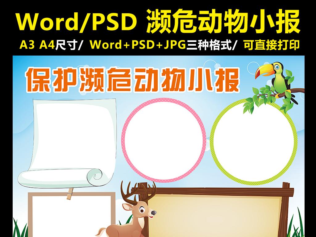 保护濒危动物手抄报大自然电子小报word