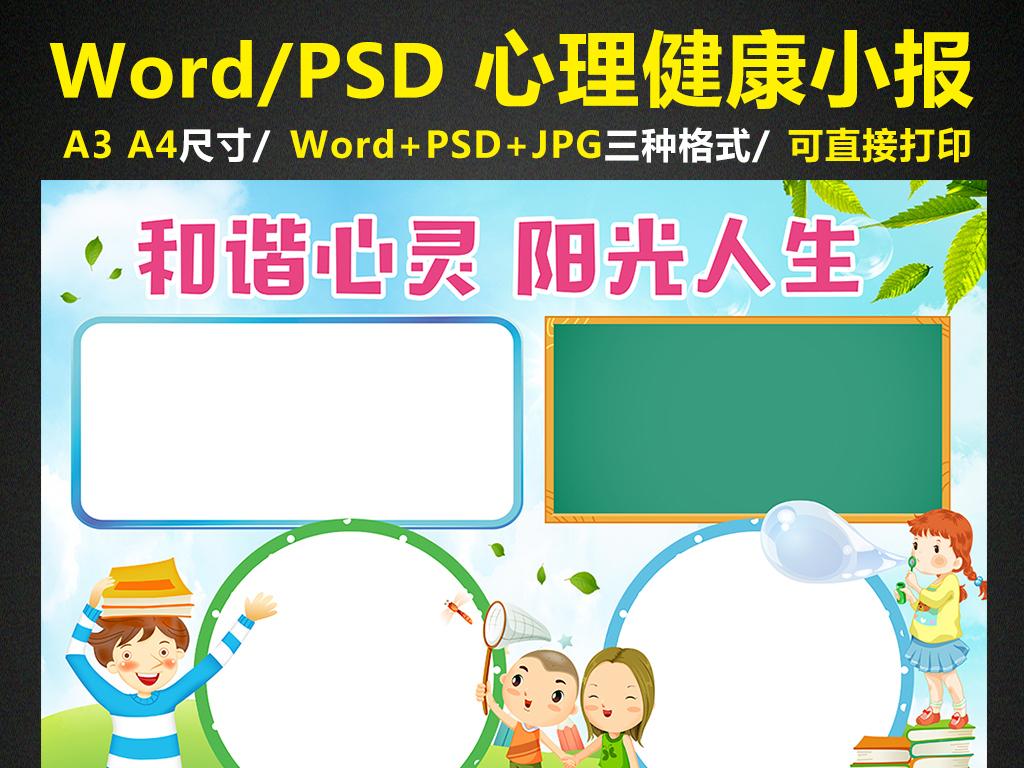心理健康手抄报放飞心灵word电子小报图片