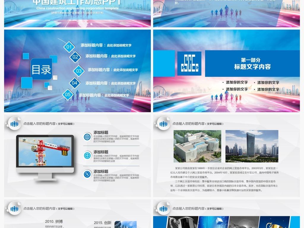 蓝色中国建筑集团中建钢构PPT模板