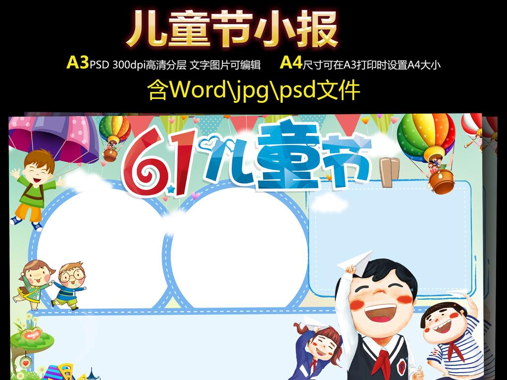 word儿童节电子小报手抄报模板