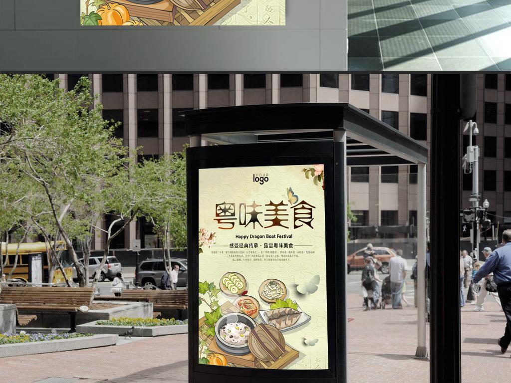 粤菜手绘美食海报设计