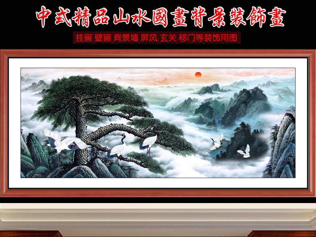 山河壮丽江山多娇仙鹤国画装饰画壁画挂画水墨