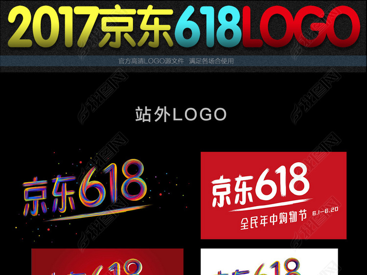 2017京东618官方LOGO无限放大