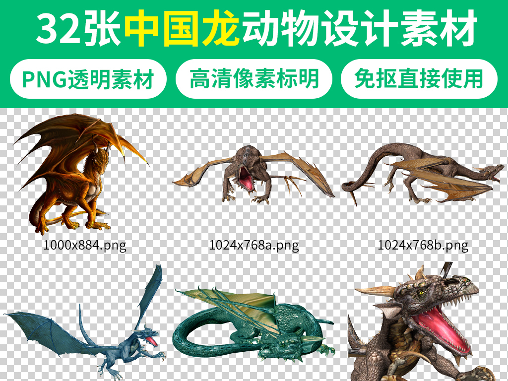 中国龙恐龙蝙蝠龙传说动物素材