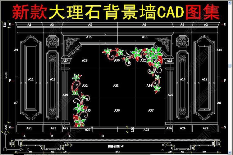 新款大理石背景墙CAD图集