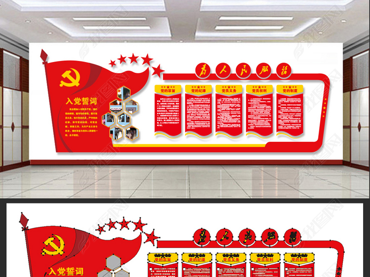 大气矢量党员活动室展板党建文化形象墙