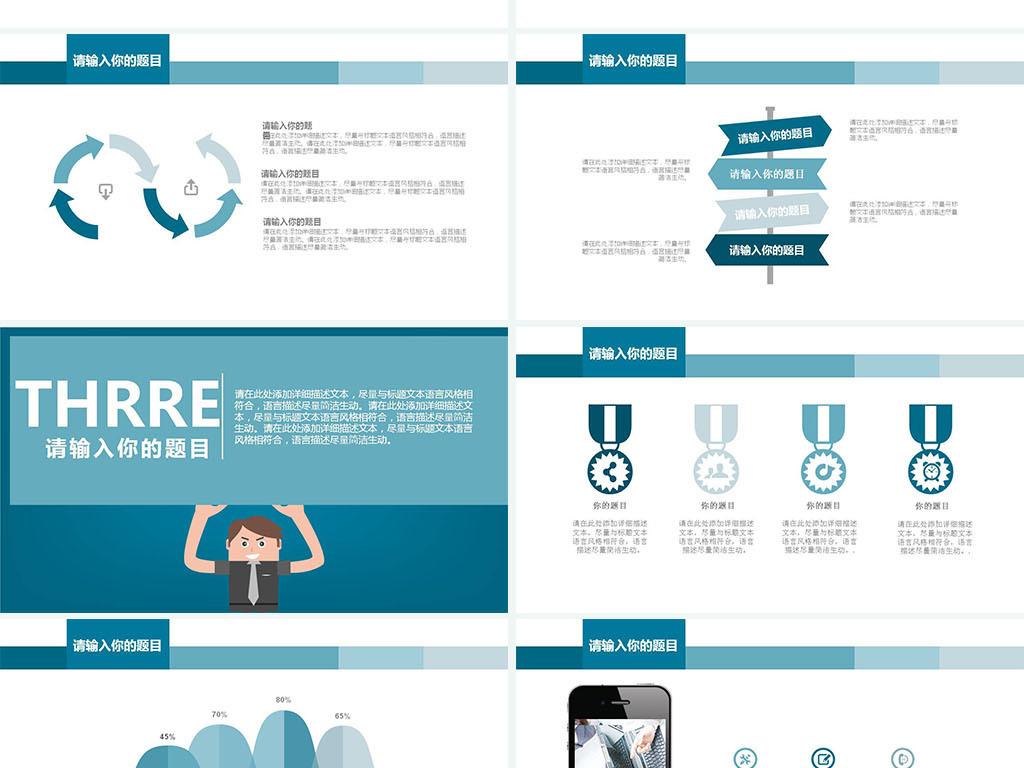 总结报告ppt模板素材下载,作品模板源文件可以编辑替换,设计作品简介
