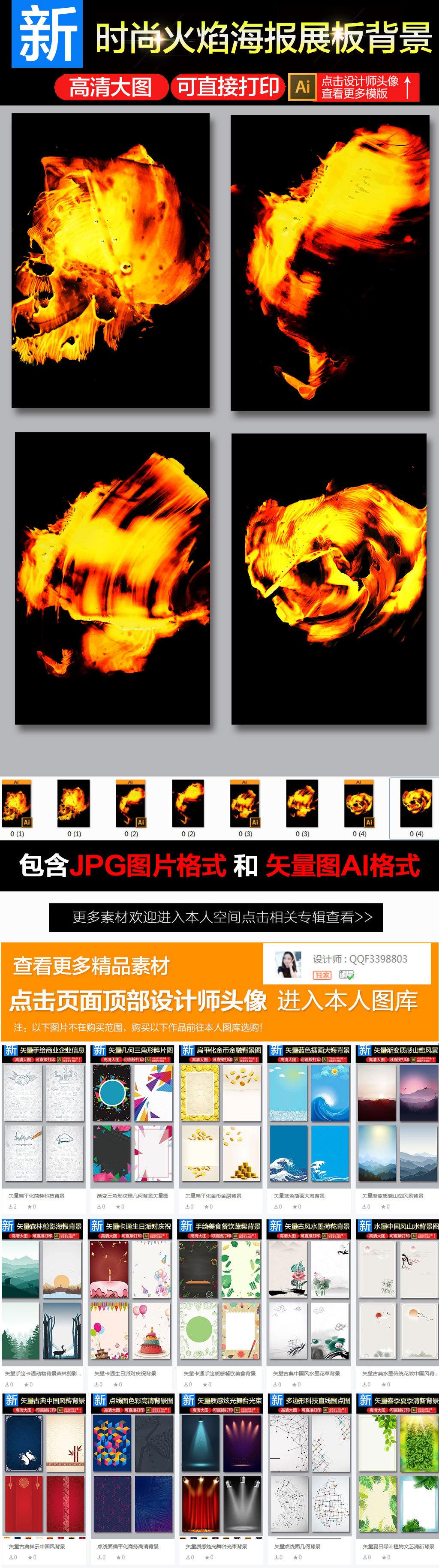 时尚红色火焰海报背景图下载 时尚红色火焰海报背景图图片素材其他格