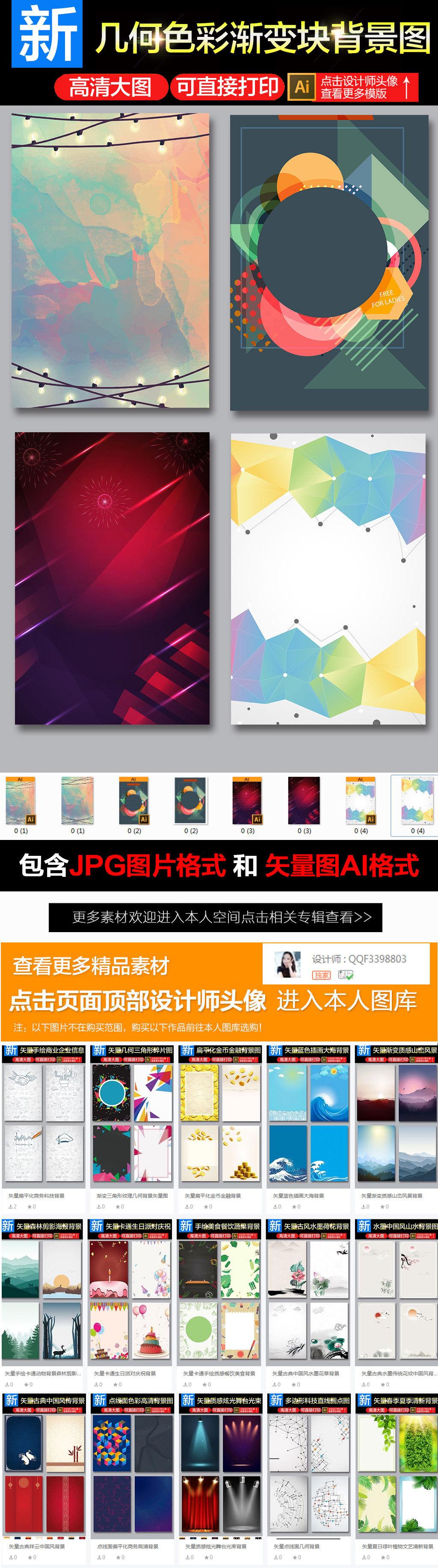 平面|广告设计 海报设计 海报背景图 > 色彩渐变立体方块几何海报背景
