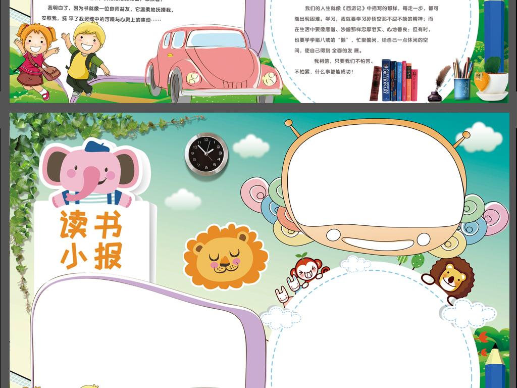 小学生读书小报儿童电子手抄报psd模板