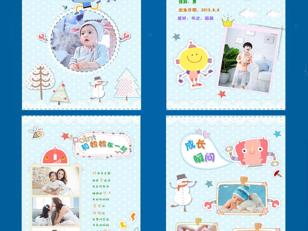 ppt宝宝成长档案电子相册儿童生日成长册
