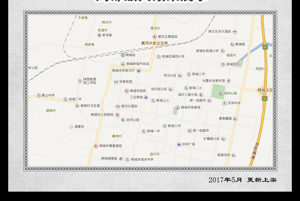高清韩城市地图(图片编号:16510749)_陕西地图_我图网