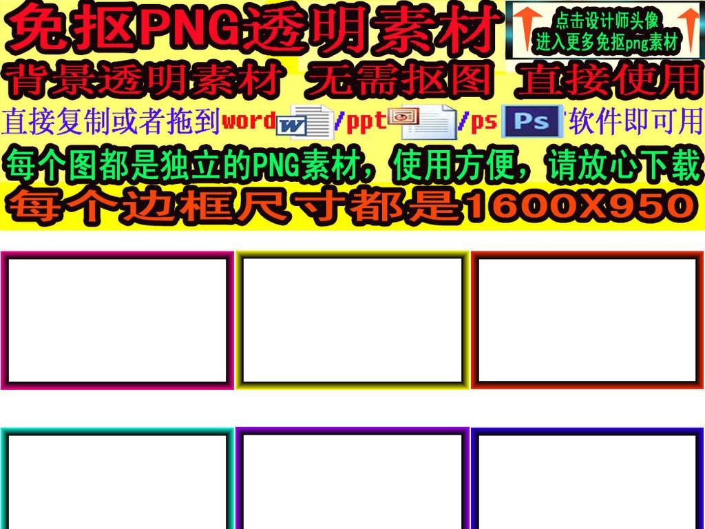 长方形边框彩色边框素材边框抄报边框古典边框边框背景花边