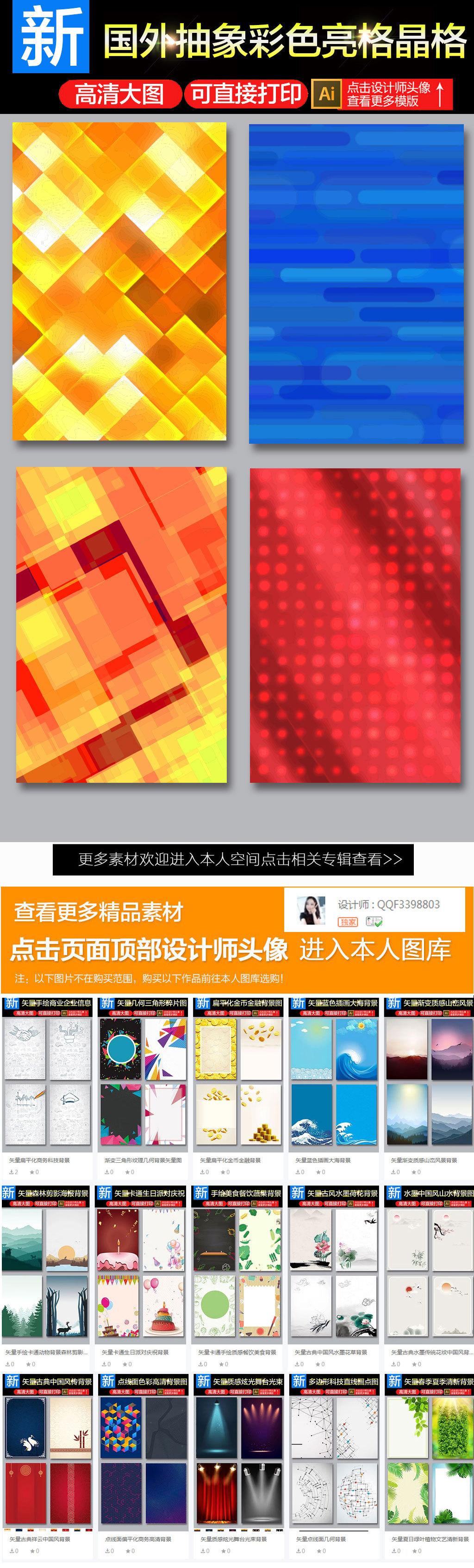 国外抽象彩色格子海报展板图