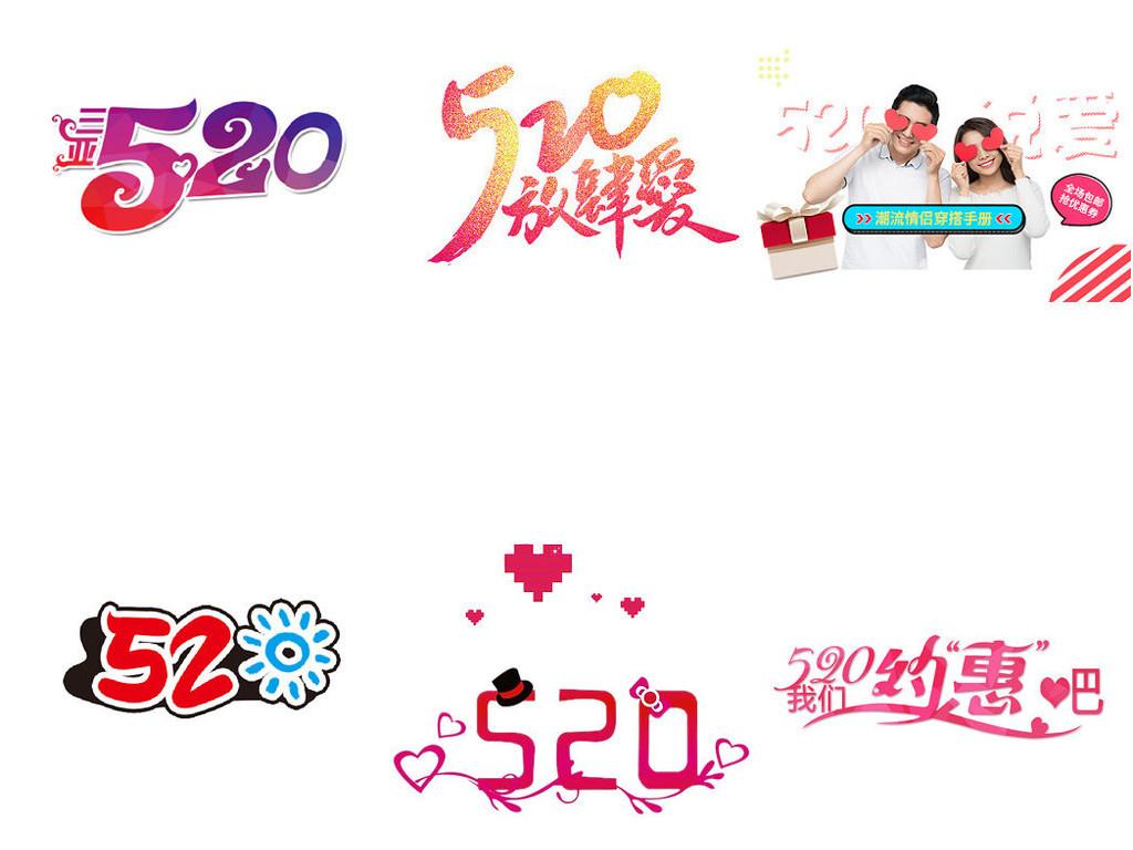 情人节520艺术字设计免抠模版1