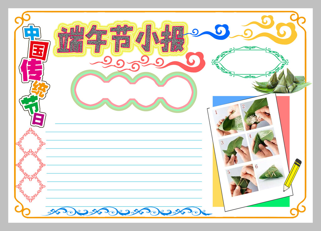 步骤端午节粽子设计手抄报花边设计图手抄报版面设计