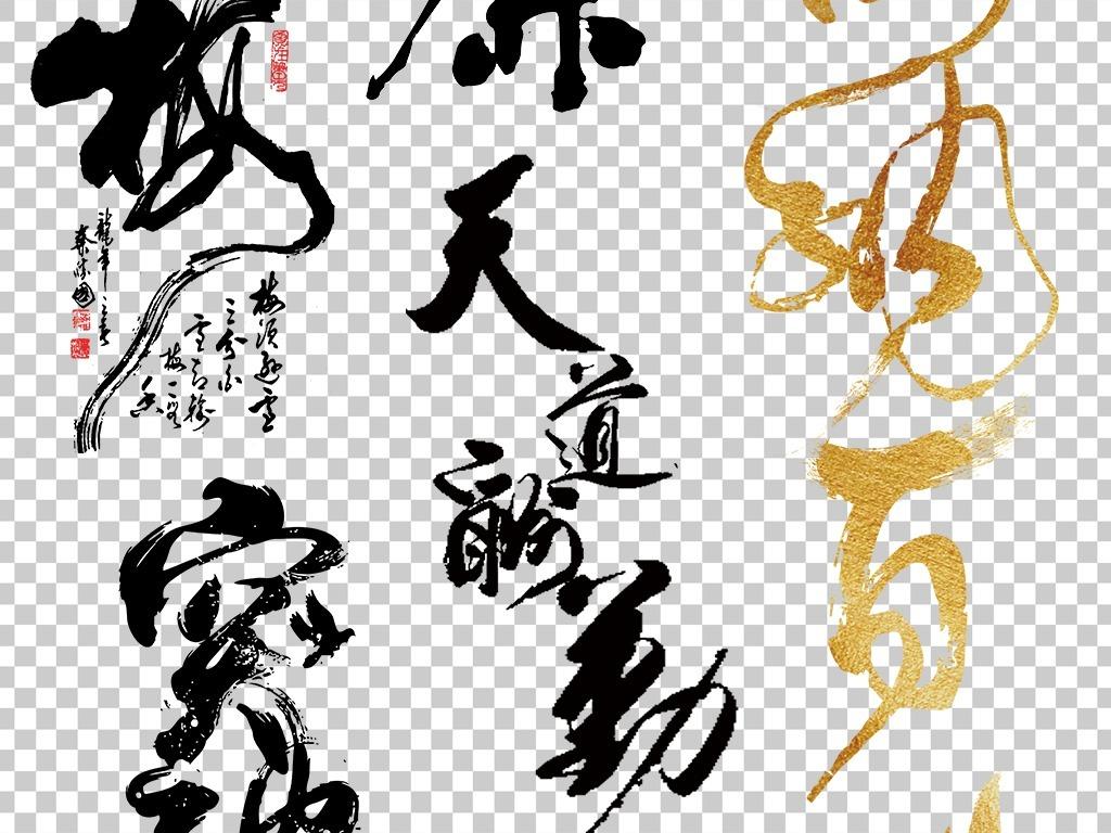 海报古风海报素材墨迹招聘字体招聘海报中国元素中国书法中国素材书法