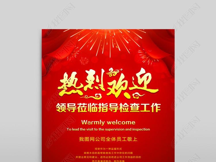 红色喜庆公司企业欢迎牌设计