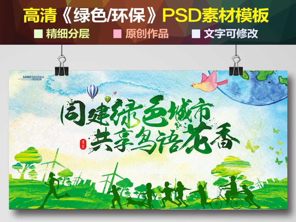 创意手绘共建绿色城市宣传海报