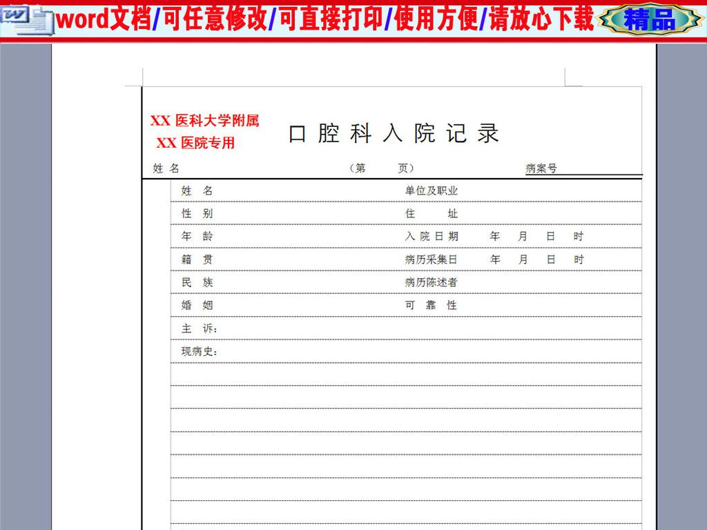 口腔科入院记录病历卡医院病历设计表