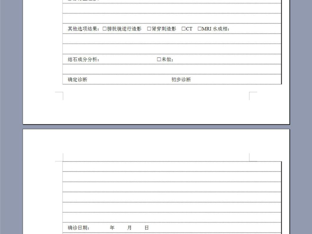 尿路结石病历卡医院病历设计表模板下载 word doc格式素材 图片0.01