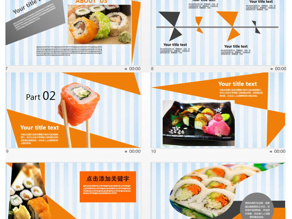 食品西餐厅品牌日本寿司ppt模板