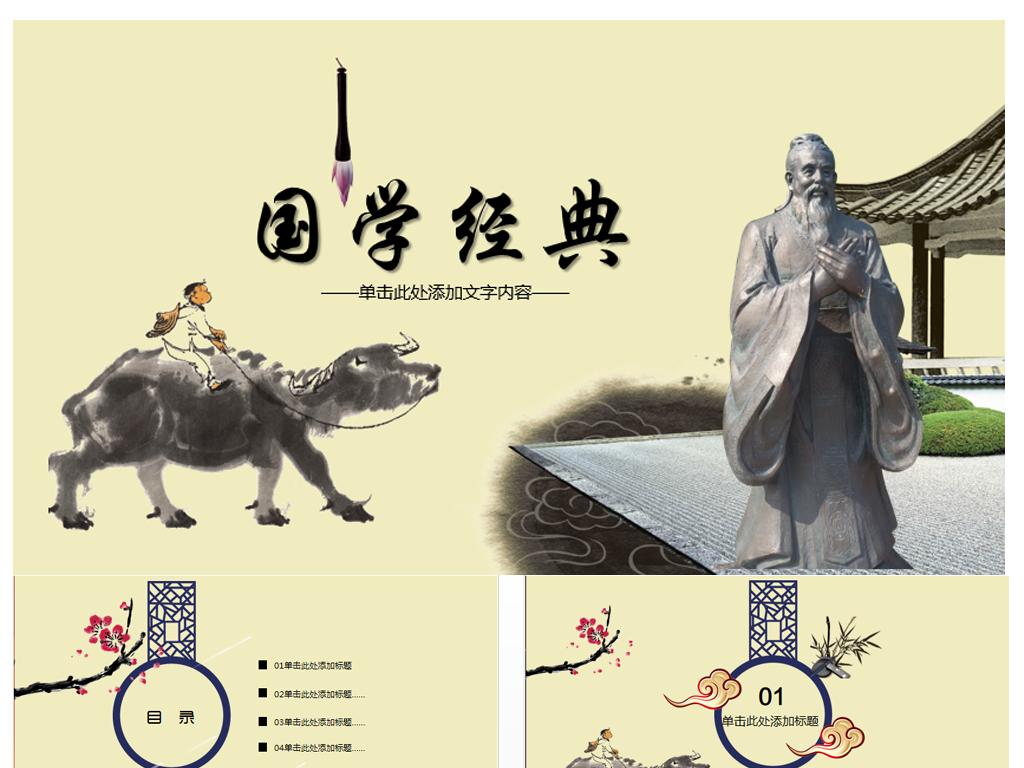 古典传统文化论语国学经典ppt模板