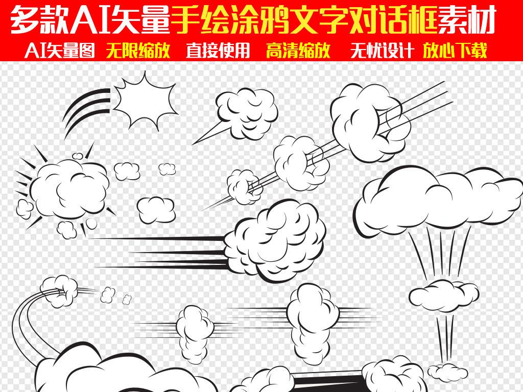 手绘漫画对话框对话符号素材