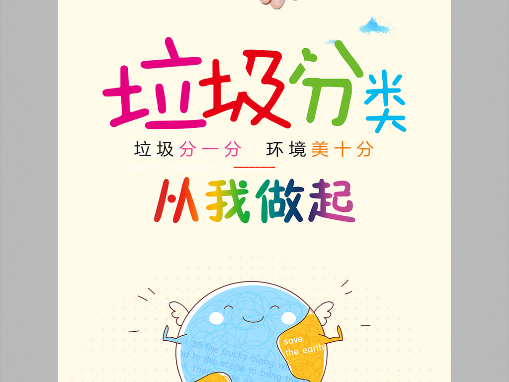 卡通垃圾分类环保公益海报设计