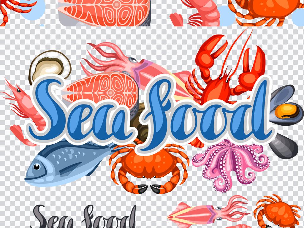 eps png手绘海鲜设计素材鱼虾蟹三文鱼海螺等