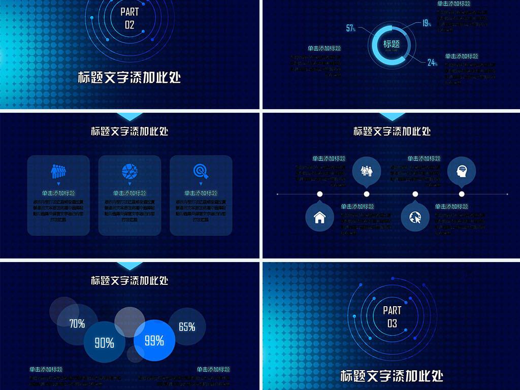 wps-蓝色商务科技云计算大数据ppt模板