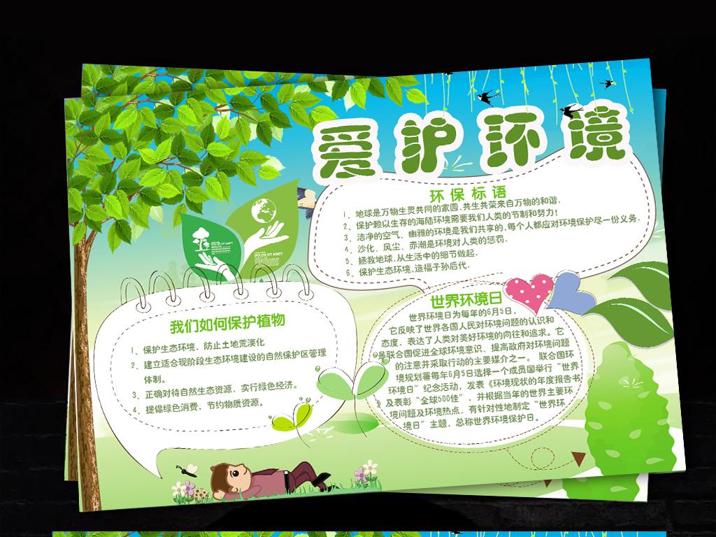 保护环境手抄报爱护环境小报