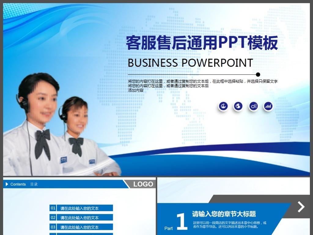 ppt模板 总结计划ppt模板 工作汇报ppt > 客服服务呼叫中心话务员沟通图片