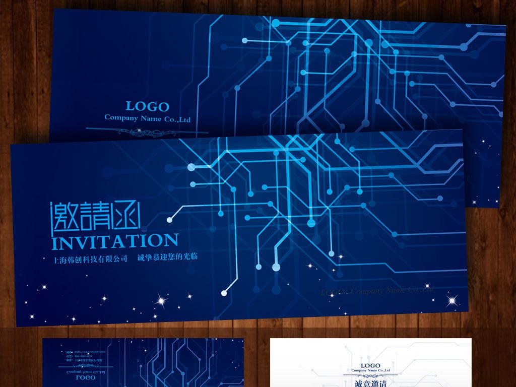 炫酷电路电子科技互联网数码产品邀请函模板