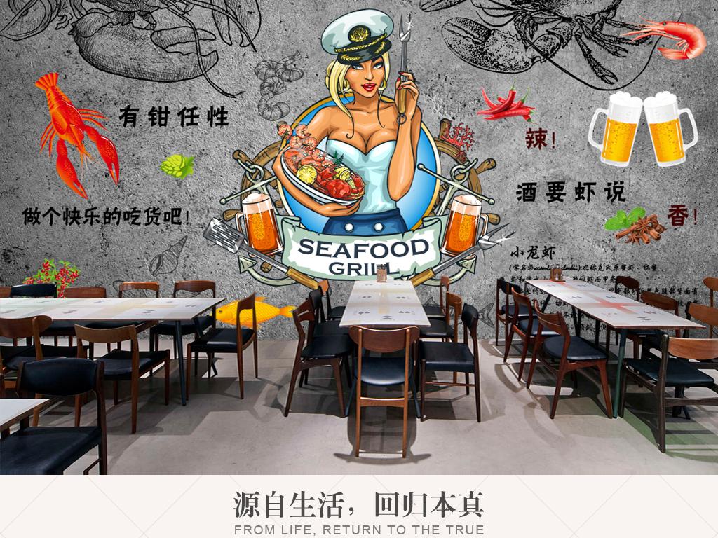 3d立体手绘麻辣小龙虾海鲜主题餐厅背景墙