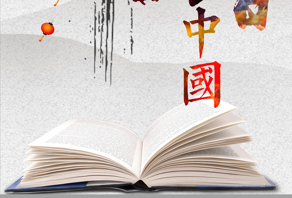 朗读教育活动宣传展板海报板报中国风文化墙读书梦水墨中国中国文化