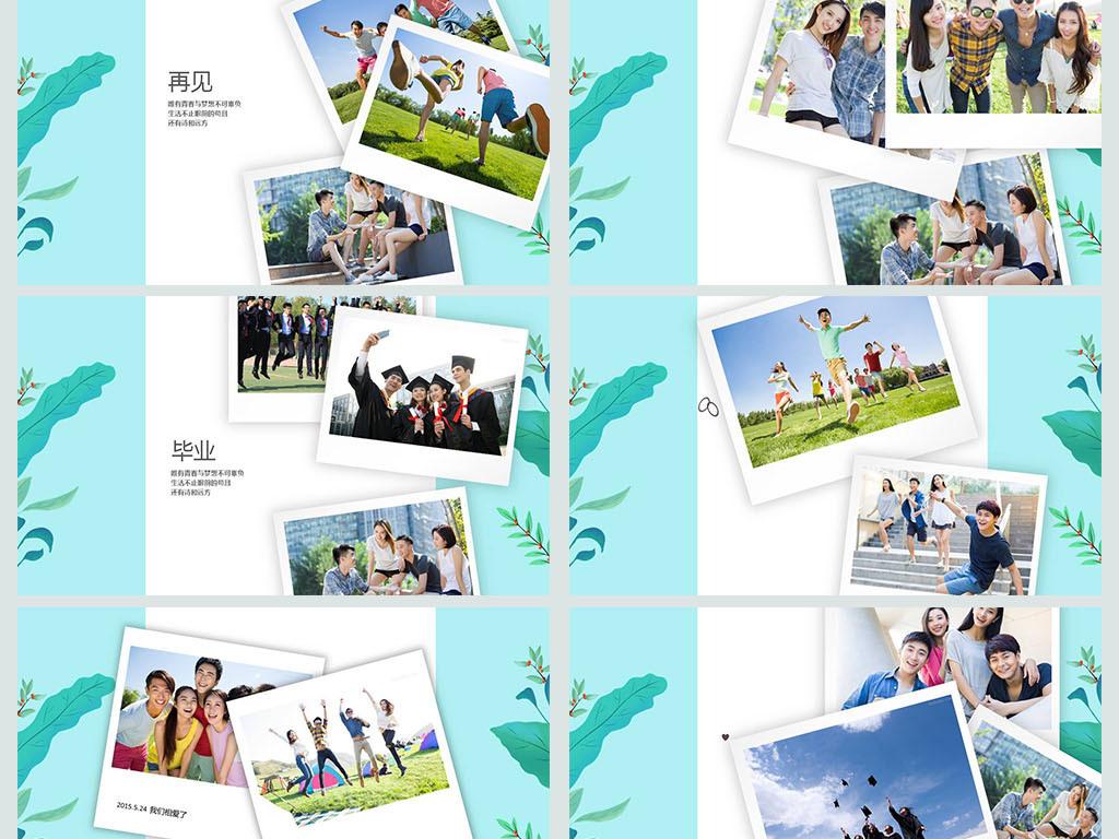 丽创意毕业季相册青春电子相册素材下载,作品模板源文件可以编辑替换图片