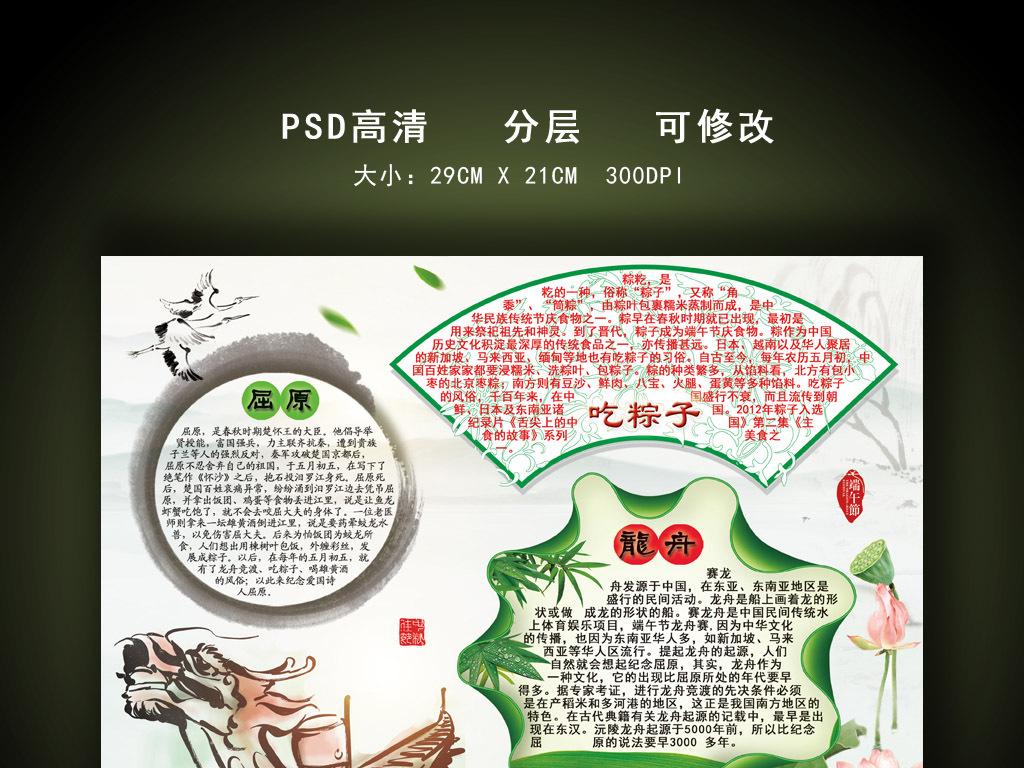 水墨中国风端午节手抄报小报