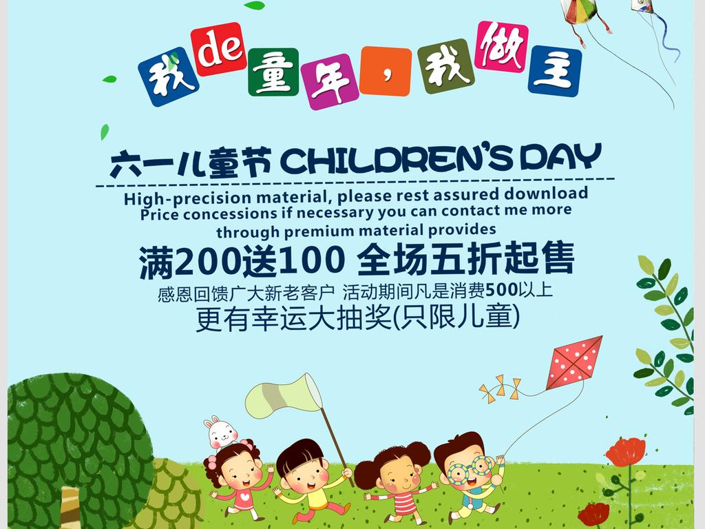儿童节海报儿童节宣传海报手绘