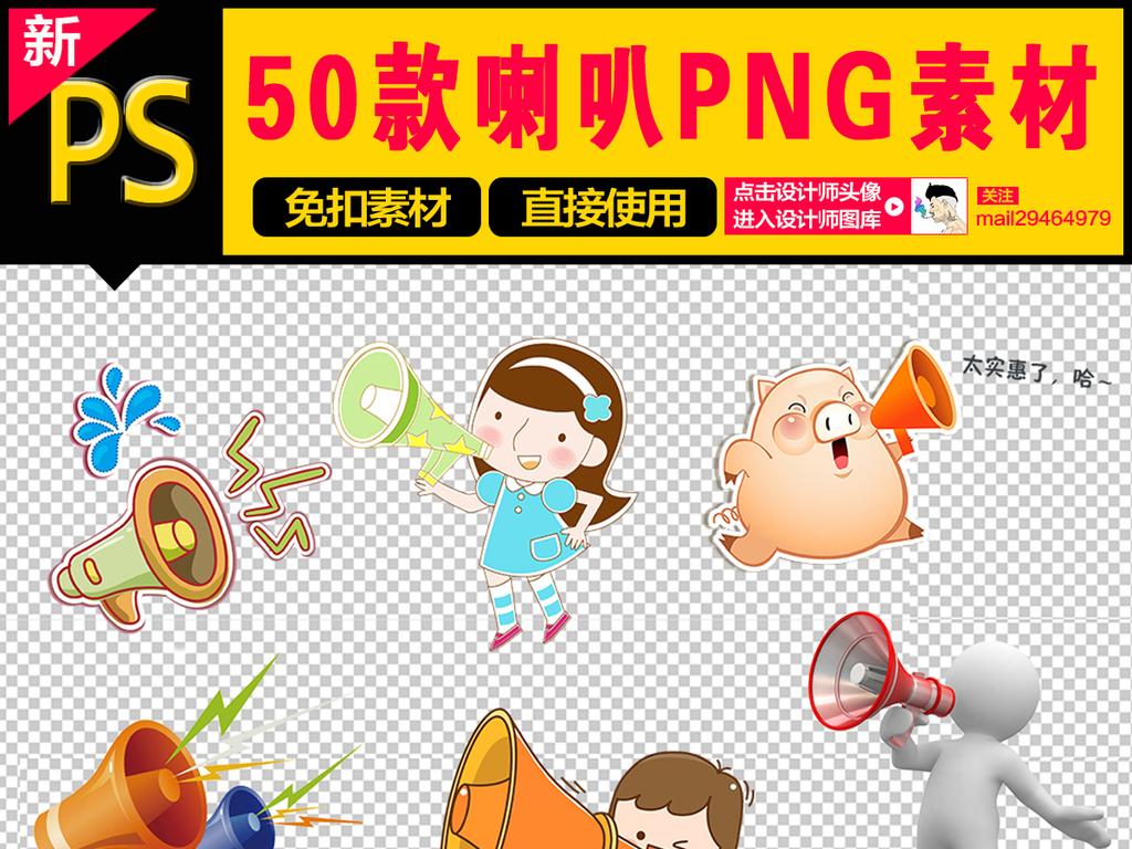 png)手绘卡通小喇叭3d小人喇叭喊话喊话的男孩招聘招人促销海报装饰